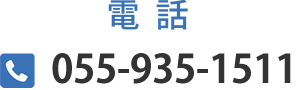 TEL 055-935-1511