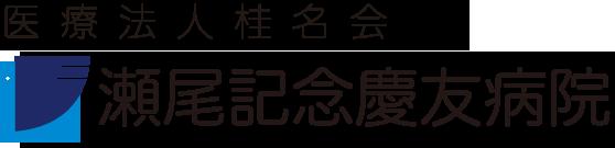 医療法人桂名会 瀬尾記念慶友病院